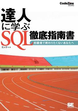 達人に学ぶSQL徹底指南書-電子書籍
