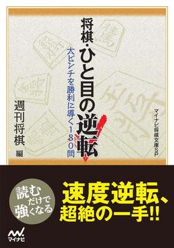 将棋・ひと目の逆転-電子書籍