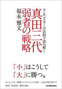 真田三代 弱者の戦略 ランチェスターの法則で読み解く