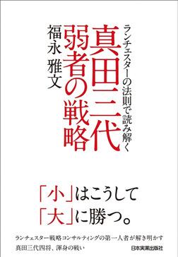 真田三代 弱者の戦略 ランチェスターの法則で読み解く-電子書籍