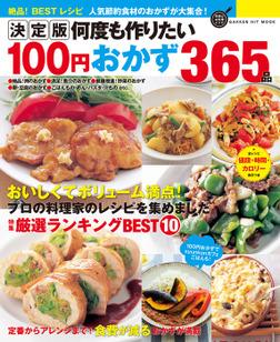 決定版 何度も作りたい100円おかず365品-電子書籍