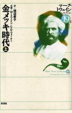 金メッキ時代(上)-電子書籍
