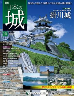 日本の城 改訂版 第104号-電子書籍