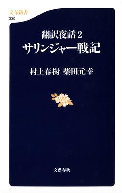 翻訳夜話2 サリンジャー戦記-電子書籍
