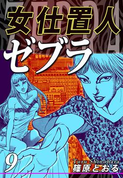 女仕置人ゼブラ(9)-電子書籍