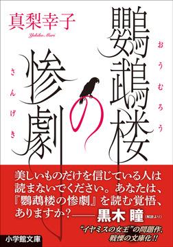 鸚鵡楼の惨劇-電子書籍