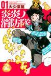 【期間限定 試し読み増量版】炎炎ノ消防隊(1)
