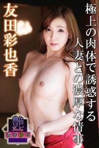 艶BODY濃密接写 友田彩也香 極上の肉体で誘惑する人妻との濃厚な情事
