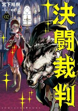 決闘裁判(2)-電子書籍