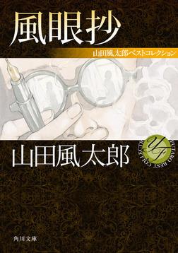風眼抄 山田風太郎ベストコレクション-電子書籍