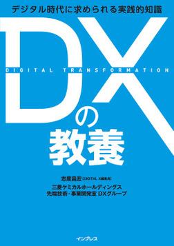 DXの教養 デジタル時代に求められる実践的知識-電子書籍