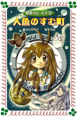 人魚のすむ町 : 妖界ナビ・ルナ〈2〉-電子書籍