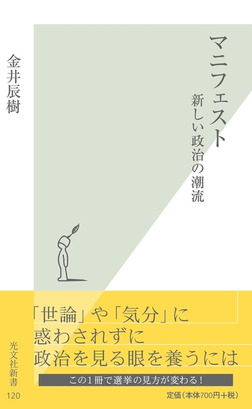 マニフェスト~新しい政治の潮流~-電子書籍