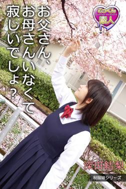 【ごっくん素人】お父さん、お母さんいなくて寂しいでしょ? 深田結梨-電子書籍