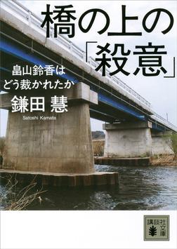 橋の上の「殺意」 <畠山鈴香はどう裁かれたか>-電子書籍