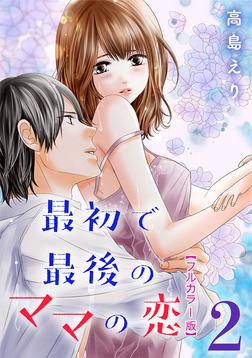 最初で最後のママの恋【フルカラー版】 2巻-電子書籍
