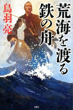 荒海を渡る鉄の舟-電子書籍