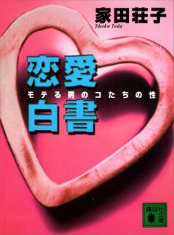 恋愛白書-電子書籍