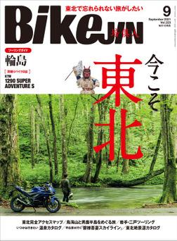 BikeJIN/培倶人 2021年9月号 Vol.223-電子書籍