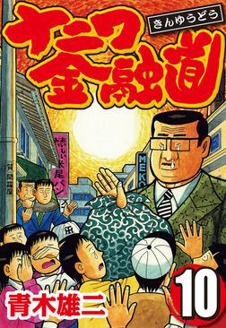 ナニワ金融道 10-電子書籍