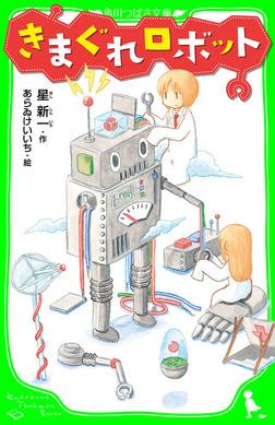 きまぐれロボット (角川つばさ文庫)-電子書籍