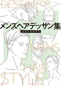 メンズヘアデッサン集(1)「ショートヘア1」