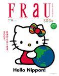 FRaU (フラウ) 2020年 8月号