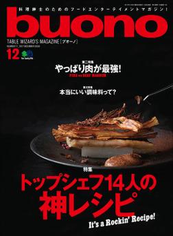 buono 2017年12月号-電子書籍