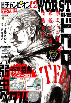 別冊少年チャンピオン2020年12月号-電子書籍