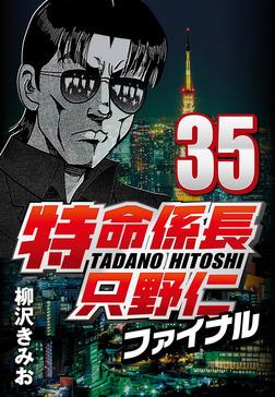 特命係長只野仁ファイナル 35-電子書籍