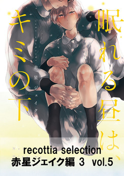 recottia selection 赤星ジェイク編3 vol.5-電子書籍