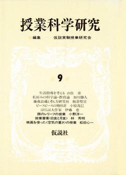 授業科学研究 9-電子書籍