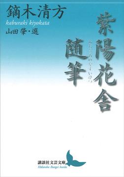 紫陽花舎随筆-電子書籍