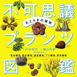 おどろきの植物 不可思議プランツ図鑑-電子書籍