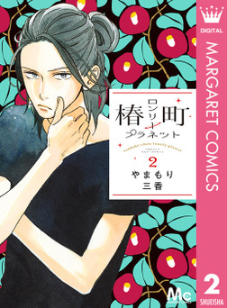 椿町ロンリープラネット 2-電子書籍