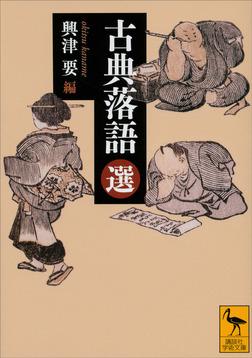 古典落語(選)-電子書籍
