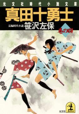 真田十勇士 巻の四-電子書籍