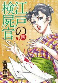 江戸の検屍官(4)