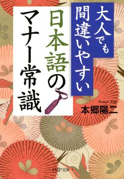 大人でも間違いやすい 日本語のマナー常識-電子書籍