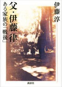 父・伊藤律 ある家族の「戦後」