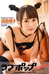 ラブポップグラビア 浜田翔子  Vol.06