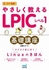 やさしく教えるLPICレベル1基礎講座