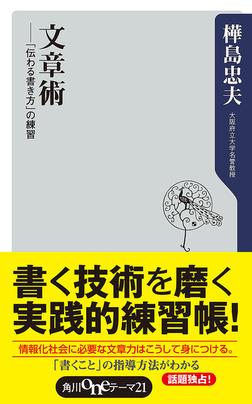 文章術 ―「伝わる書き方」の練習-電子書籍