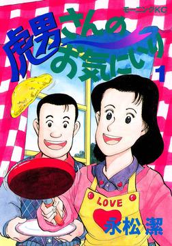 虎男さんのお気に入り(1)-電子書籍