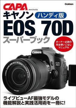 ハンディ版キヤノンEOS70Dスーパーブック-電子書籍