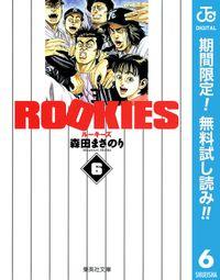 ROOKIES【期間限定無料】 6