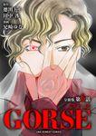 GORSE【マイクロ】(6)