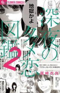 深夜のダメ恋図鑑(2)