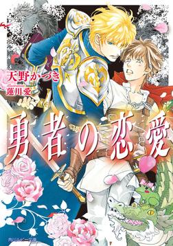勇者の恋愛-電子書籍