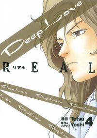Deep Love REAL(4)